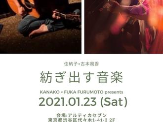 1/23(土) 佳納子/古本風香