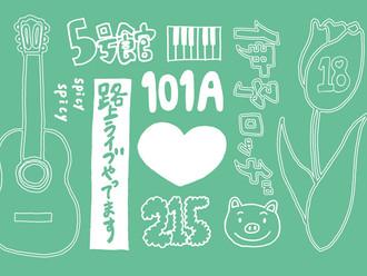 8/14(土) アンプラ18期卒業ライブ