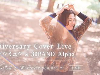 6/22(火) 【配信】サイトウミュウ & 39BAND Alpha