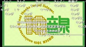 音泉10周年記念24時間生放送