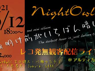 6/12(土) NightOwl Vol.48 無観客に初挑戦!