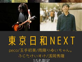 8/20(金) 東京日和-next-