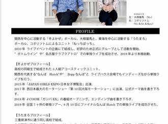 9/22(火) ねっちぼっち