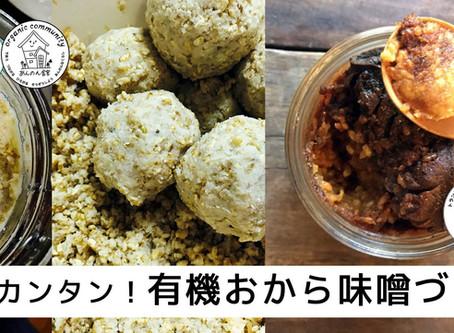 超カンタン有機おから味噌づくりワークショップ 〜トランジションカフェ