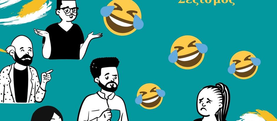"""Φοιτήτρια του ΔΙΠΑΕ καταγγέλλει: """"Σεξιστικός λόγος από καθηγητή εν ώρα διαδικτυακού μαθήματος"""""""