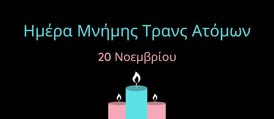 20 Νοεμβρίου: Ημέρα Μνήμης Τρανς Ατόμων