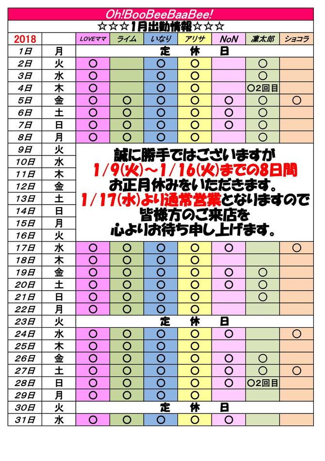 1月・営業日/出勤情報