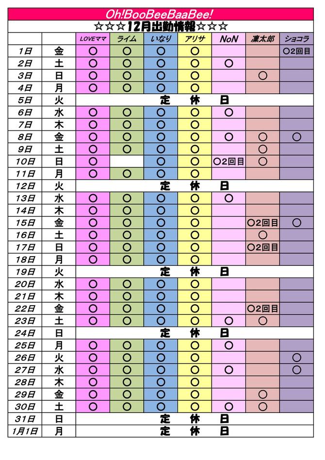 12月・営業日/出勤情報