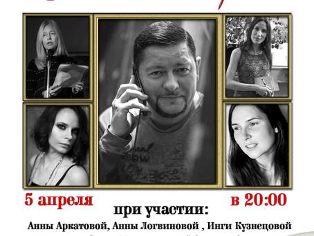 Вечер-спектакль Андрея Коровина 5 апреля 2017 года!