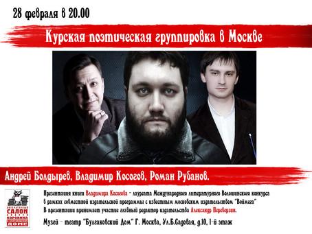 Курская поэтическая группировка 28 февраля 2018 года в Булгаковском доме!