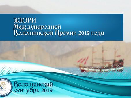 Жюри Международной Волошинской Премии 2019!