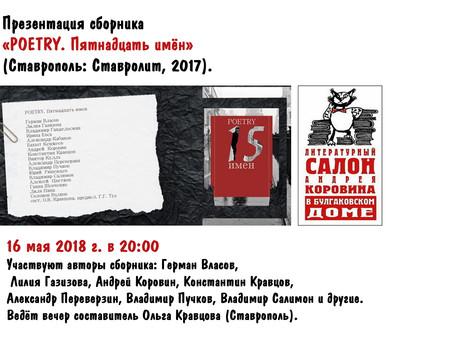 Презентация сборника «POETRY. Пятнадцать имён» (Ставрополь: Ставролит, 2017) - 16 мая в Булгаковском