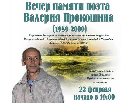 Вечер памяти поэта Валерия Прокошина в Булгаковском доме - 22 февраля 2017 года