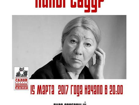 Творческий вечер Нины Садур в Булгаковском доме - 15 марта 2017 года!