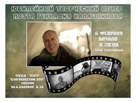 Юбилейный творческий вечер поэта Геннадия Калашникова - 6 февраля 2017 года!