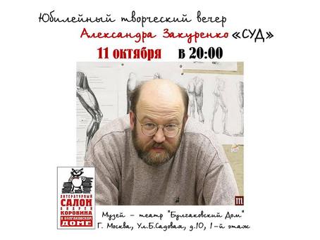 Юбилейный творческий вечер Александра Закуренко в Булгаковском доме!