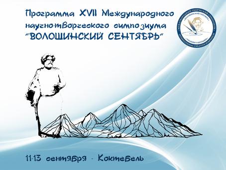Программа Волошинского фестиваля в Коктебеле (11-13 сентября 2019)!