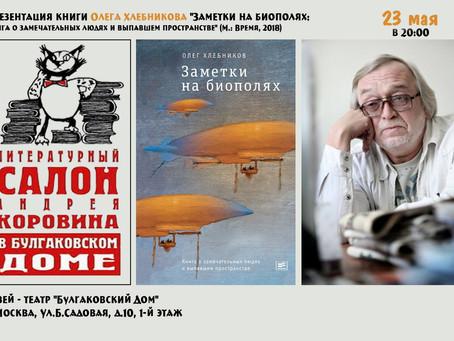 Презентация книги Олега Хлебникова 23 мая в Булгаковском доме!