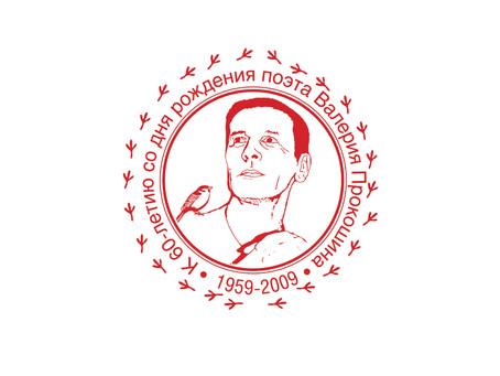 Творческие вечера, посвященные  60-летию со дня рождения поэта В.И. Прокошина!