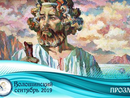 Обзор шорт-листа номинации прозы Волошинского конкурса - 2019!