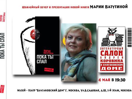 Юбилейный вечер и презентация новой книги Марии Ватутиной 4 мая 2018 года в Булгаковском доме!