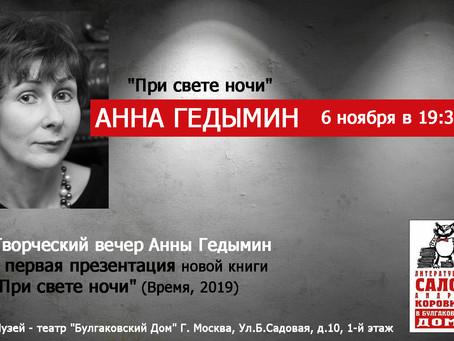 Творческий вечер Анны Гедымин 6 ноября 2019 года в Булгаковском доме!