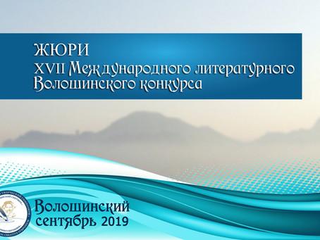 Жюри  XVII Международного литературного Волошинского Конкурса!