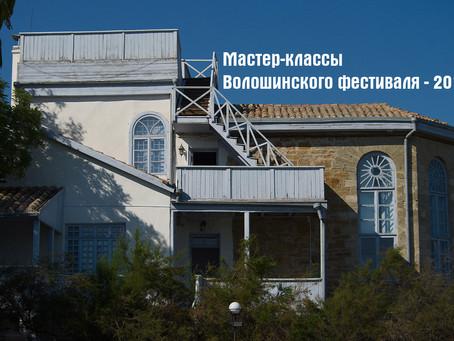 МАСТЕР-КЛАССЫ ВОЛОШИНСКОГО ФЕСТИВАЛЯ - 2018!