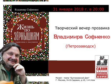 Владимир Софиенко в Булгаковском доме - 31 января 2018 года!