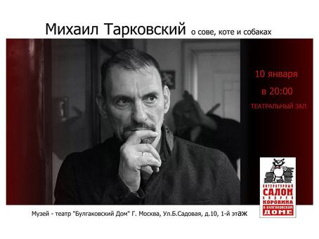 Михаил Тарковский 10 января 2018 года в Булгаковском доме!