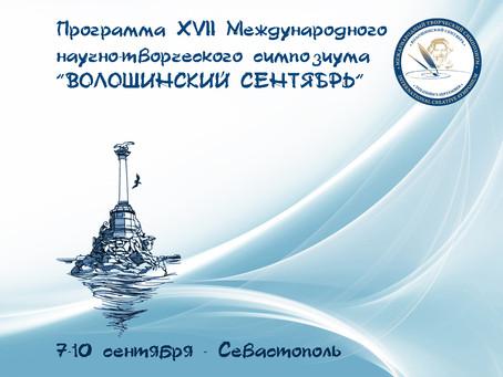 Программа Волошинского фестиваля в Севастополе (7 - 10 сентября 2019)!