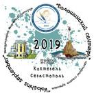 ИТОГОВЫЙ ПРЕСС-РЕЛИЗ! ВОЛОШИНСКИЙ СЕНТЯБРЬ - 2019!