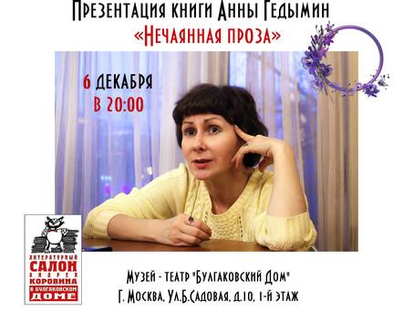 """Презентация книги Анны Гедымин """"Нечаянная проза"""" 6 декабря 2017 года в Булгаковском доме!"""