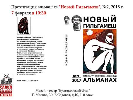 """Презентация альманаха """"Новый Гильгамеш"""" - 7 февраля 2018 года в Булгаковском доме!"""
