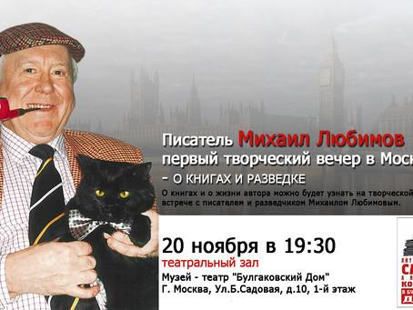 Творческий вечер писателя Михаила Любимова - 20 ноября 2019 в Булгаковском доме!