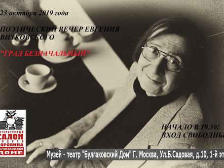 Творческий вечер Евгения Витковского 23 октября 2019 в Булгаковском доме!
