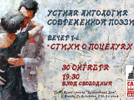 УСТНАЯ АНТОЛОГИЯ СОВРЕМЕННОЙ ПОЭЗИИ! Первый вечер 30 октября в Булгаковском доме!