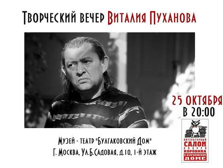 Творческий вечер Виталия Пуханова 25 октября в Булгаковском доме!