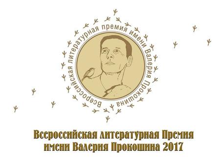 ПОЛОЖЕНИЕ О ВСЕРОССИЙСКОЙ ПРОКОШИНСКОЙ ПРЕМИИ 2017 ГОДА