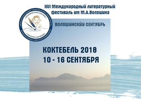 Определены даты проведения Волошинского фестиваля - 2018!