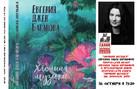 Творческий вечер Евгении Джен Барановой 16 октября в Булгаковском доме!