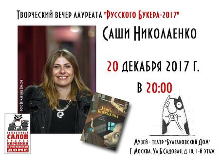 """Творческий вечер лауреата """"Русского Букера - 2017"""" Саши Николаенко - 20 декабря 2017 года!"""