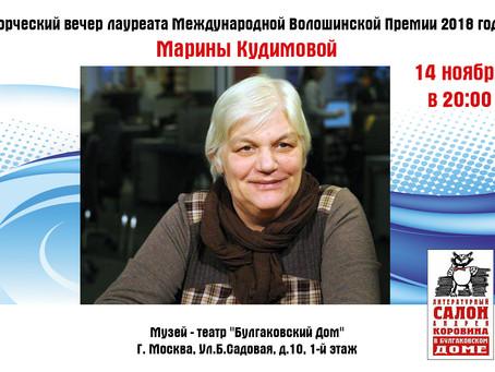 Творческий вечер поэта Марины Кудимовой в Булгаковском доме - 14 ноября 2018 года!