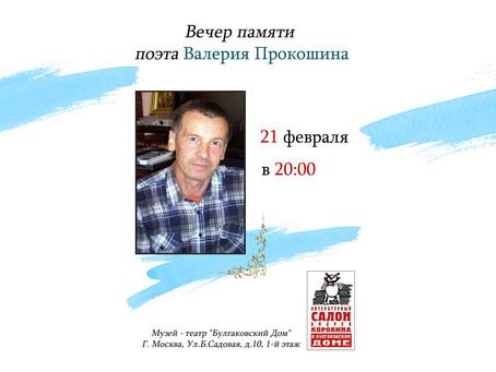 Вечер памяти поэта Валерия Прокошина - 21 февраля 2018 года!