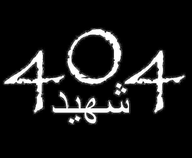 Shaheed404%20Logo%20(2020)_edited.png