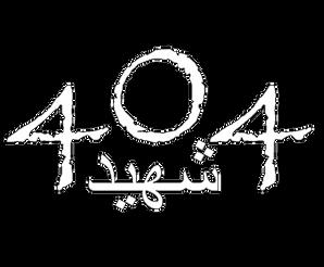 Shaheed404%2520Logo%2520(2020)_edited_ed
