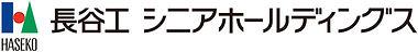 長谷工シニアホールディングス.jpg