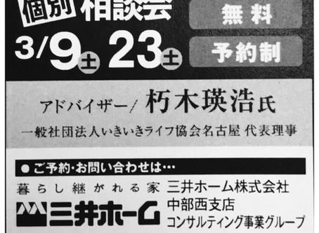 三井ホーム様主催!無料相談会