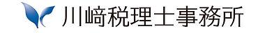 川﨑税理士事務所