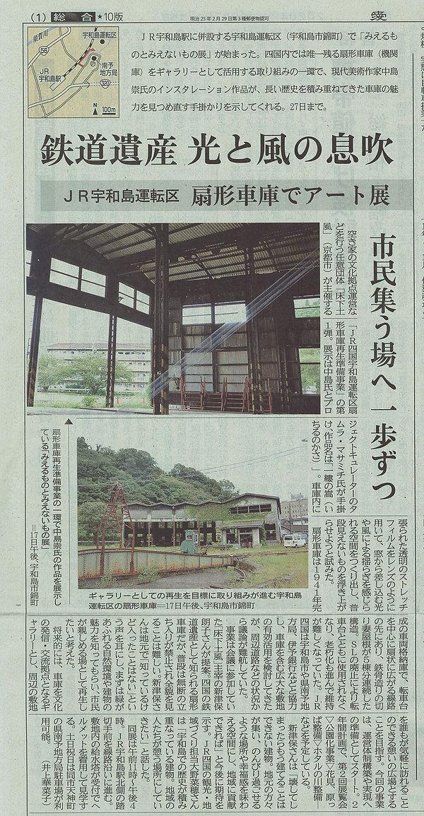 床下土風_宇和島扇形車庫再生ギャラリー事業第一回_愛媛新聞2020年9月19日土